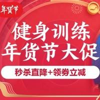 20日0点、促销活动:京东 健身器材会场 年货节大促