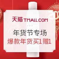 20日0点、促销活动:天猫 雅漾官方旗舰店 年货节专场