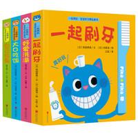 一玩再玩 寶寶好習慣玩具書全4冊0-1-3-6歲嬰幼兒寶寶早教認知益智繪本 洞洞游戲翻翻書
