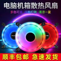 臺式機電腦機箱風扇 12cmLED水冷散熱神光RGB變色靜音風扇 雙光圈