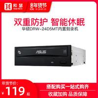 Asus/華碩DRW-24D5MT臺式電腦內置sata串口光驅CD/DVD光盤刻錄機