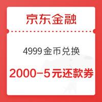 移动端:京东金融 4999金币兑换 2000-5元信用卡还款券