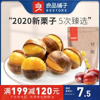 liangpinpuzi 良品铺子 栗子板栗仁新鲜坚果休闲零食满减