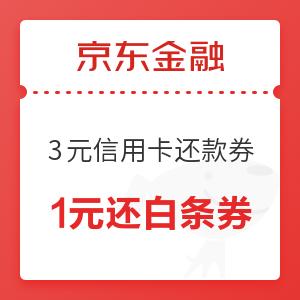 微信端 : 京东金融 18会员日金币兑换 1000-3元小金库信用卡还款券