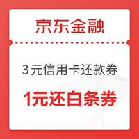 微信端:京东金融 18会员日金币兑换 1000-3元小金库信用卡还款券
