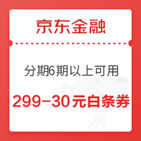京东金融 999-100/4999-500/3999-400元分期白条券 12期以上可用