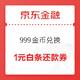京东金融 999金币兑换 1元白条还款立减券 小金库还白条可用