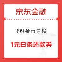京东金融 999金币兑换 1元白条还款立减券