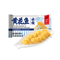 船歌鱼水饺 黄花鱼水饺 460g/袋 24只(火锅食材 蒸饺 早餐)