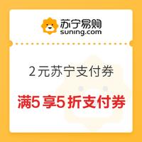 苏宁易购 2021年迎新惠 2元无门槛苏宁超市母婴支付券