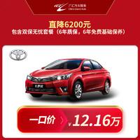 一口价12.16万一汽丰田卡罗拉2021款1.2T精英享双保套餐