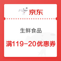 领券防身:京东 生鲜食品 满119-20元