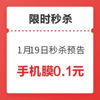 1月19日秒杀预告,精选好物0.1元起!