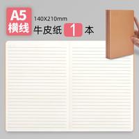 M&G 晨光 笔记本子A5 1本装