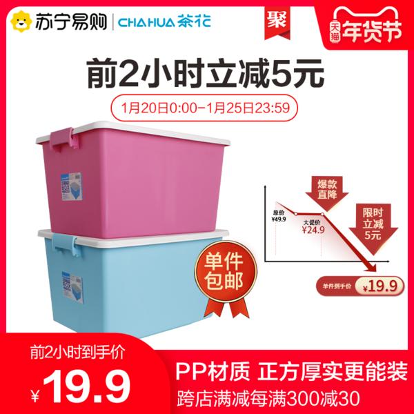 CHAHUA 茶花 塑料收纳箱 35L