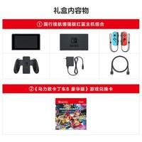Nintendo 任天堂 国行 Switch续航增强 健身环套装