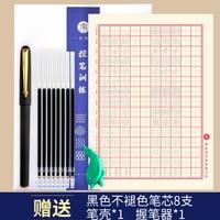 六品堂 控笔训练字帖 送不褪色笔芯8 笔壳1 握笔器1