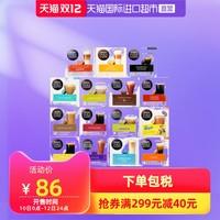 88VIP:Dolce Gusto 多趣酷 思胶囊咖啡 16粒装*2件 *3件