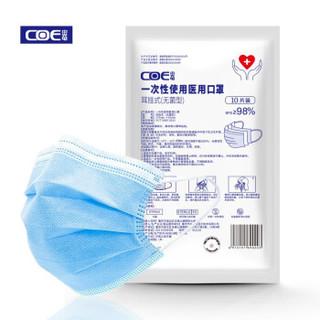 COE中光电(无菌级) 一次性医用无菌口罩 100片装