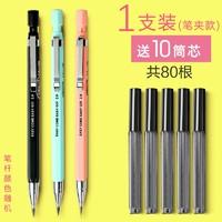 M&G 晨光 自动铅笔 1支+铅芯10筒(共80根)+橡皮2块