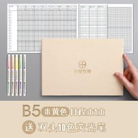 sijin 思进 自律打卡日程本 B5/98张 送5支双头荧光笔