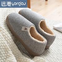 远港 秋冬季棉拖鞋 全包/半包可选