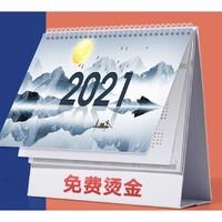 时间轴 2021年创意台历