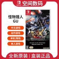 Nintendo 任天堂 Switch游戏 NS 怪物猎人XX GU中文终极版