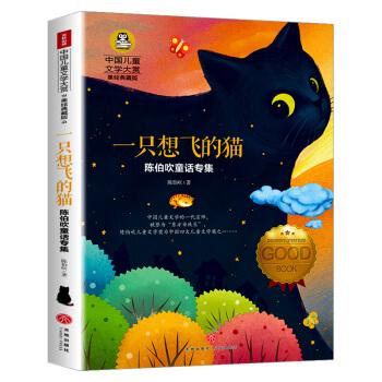京东PLUS会员 : 《中国儿童文学大赏:一只想飞的猫》