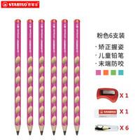 京东PLUS会员:STABILO 思笔乐 322 HB洞洞铅笔 粉色 6支装(送笔帽+橡皮+卷笔刀) *2件 +凑单品