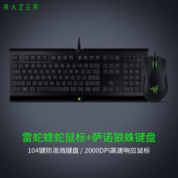 雷蛇 Razer 萨诺狼蛛+雷蛇蝰蛇2000键鼠套装 办公套装电竞游戏套装 绝地求生吃鸡键盘