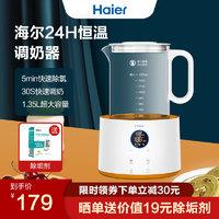 海尔婴儿恒温调奶器智能保温热水壶家用自动冲泡奶粉机玻璃水壶