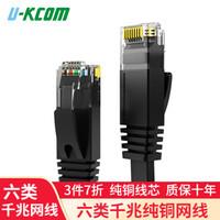 U-KCOM 千兆高速網線 CAT6六類扁平 2米 *2件