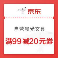 优惠券码:京东自营 晨光文具单品 满99减20元券