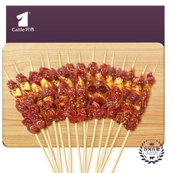 宾西 飘香牛肉大串 400g 腌制入味 烧烤食材  烤肉烤串