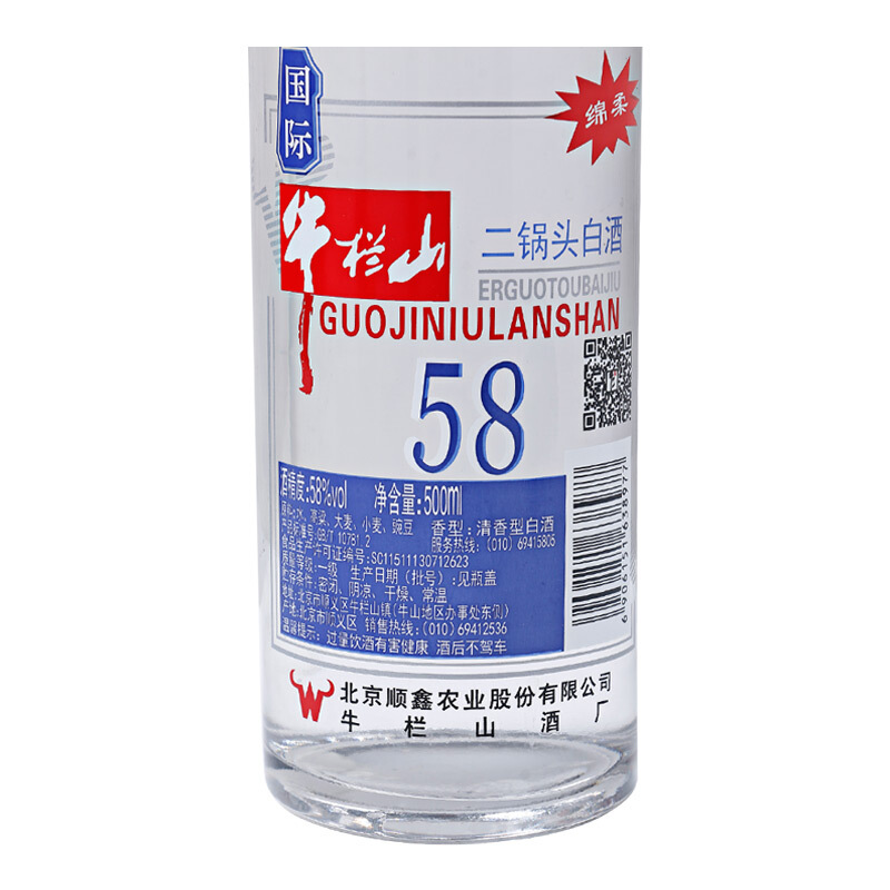 Niulanshan 牛栏山 二锅头白酒 绵柔圆玻 国际版 58%vol 清香型白酒 500ml