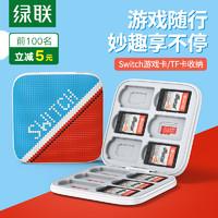 绿联卡带盒适用于Switch任天堂lite游戏机卡tf内存卡磁吸卡盒大容量随身携带周边配件