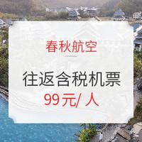 揭阳-三明 4日往返含税机票+17公斤行李额