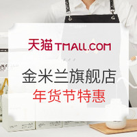 必买年货、必看活动:天猫精选 金米兰旗舰店 年货节特惠