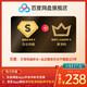 百度网盘超级会员SVIP年卡+京东PLUS年卡 238元/年,限量2000件