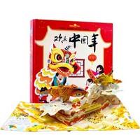 《歡樂中國年》(贈送紀念卡)