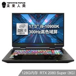 未来人类 Terrans Force X7200 17.3 TX 2080 Super 300Hz)