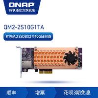 QNAP威聯通NAS配件QM2-2S10G1TA M.2 SATA接口SSD 含單口萬兆擴充卡