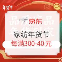 促销活动:京东年货节  家纺专场