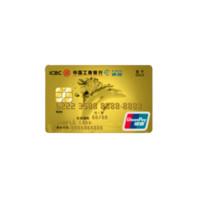 ICBC 工商银行 携程联名系列 信用卡金卡