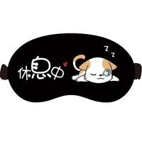 宅管家 睡眠眼罩 收藏即送三件套