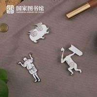中国国家图书馆 山海经 胸章徽章(三件套)