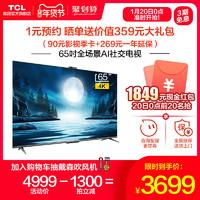 TCL 65T88D 65英寸 4K高清超薄全面屏声控网络社交平板液晶电视机