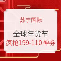 苏宁国际 进口日 2021全球年货节
