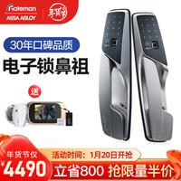 盖德曼(GateMan)韩国进口品牌 指纹锁 家用推拉式智能锁 防盗门电子锁 密码门锁 AK900 流光银(免费安装)